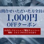 【期間限定】リビルトA/Cコンプレッサー 1,000円OFFクーポン